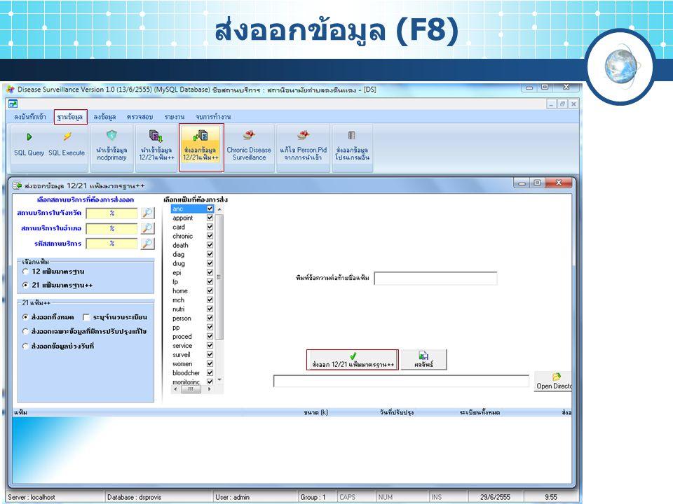  3.1 เรียกดูข้อมูลที่นำเข้าในรูปแบบตาราง (F5) 3. ตรวจสอบข้อมูล