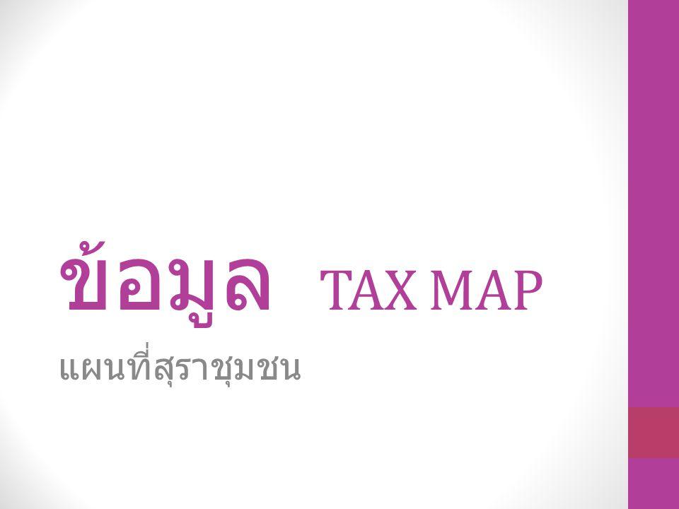 ข้อมูล TAX MAP แผนที่สุราชุมชน