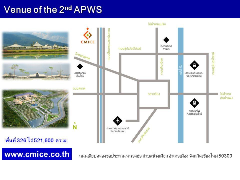 ถนนเลียบคลองชลประทาน หนองฮ่อ ตำบลช้างเผือก อำเภอเมือง จังหวัดเชียงใหม่ 50300 พื้นที่ 326 ไร่ 521,600 ตร.ม. www.cmice.co.th Venue of the 2 nd APWS