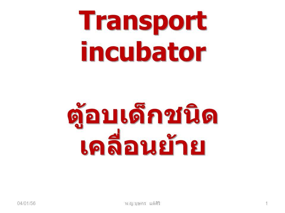 Transport incubator ตู้อบเด็กชนิด เคลื่อนย้าย 04/01/56 พ. ญ. บุษกร แต้ศิริ 1
