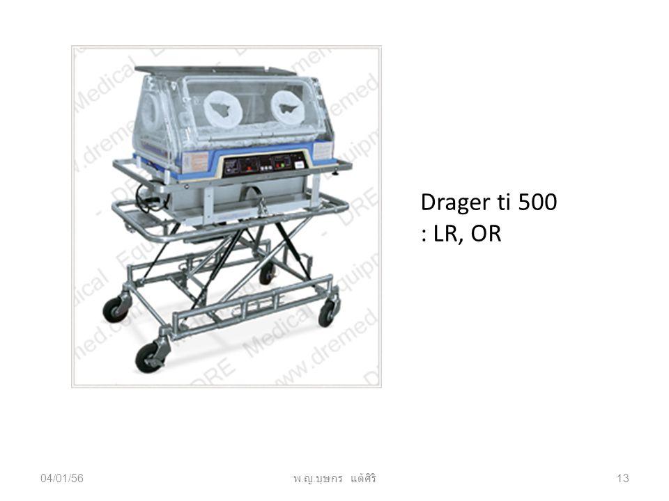 04/01/56 พ. ญ. บุษกร แต้ศิริ 13 Drager ti 500 : LR, OR