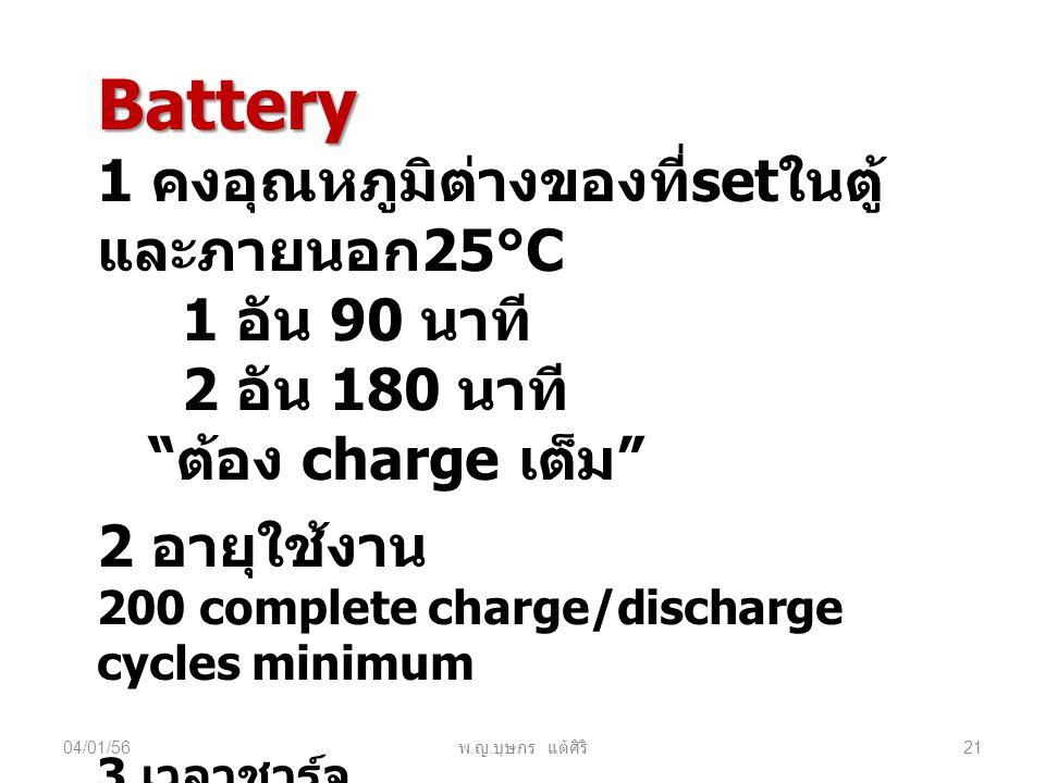 """04/01/56 พ. ญ. บุษกร แต้ศิริ 21 Battery 1 คงอุณหภูมิต่างของที่ set ในตู้ และภายนอก 25°C 1 อัน 90 นาที 2 อัน 180 นาที """" ต้อง charge เต็ม """" 2 อายุใช้งาน"""