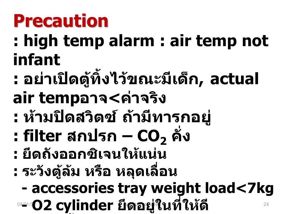 04/01/56 พ. ญ. บุษกร แต้ศิริ 24 Precaution : high temp alarm : air temp not infant : อย่าเปิดตู้ทิ้งไว้ขณะมีเด็ก, actual air temp อาจ < ค่าจริง : ห้าม