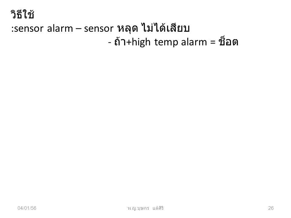 04/01/56 พ. ญ. บุษกร แต้ศิริ 26 วิธีใช้ :sensor alarm – sensor หลุด ไม่ได้เสียบ - ถ้า +high temp alarm = ช็อต