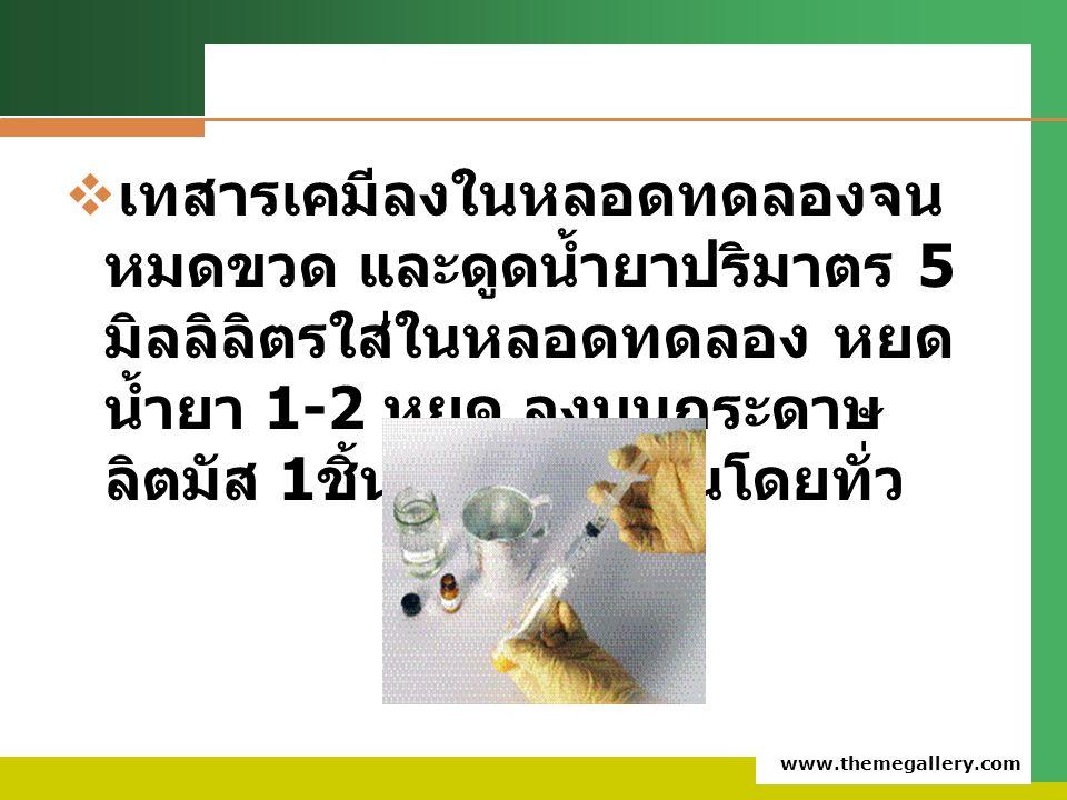 www.themegallery.com  เทสารเคมีลงในหลอดทดลองจน หมดขวด และดูดน้ำยาปริมาตร 5 มิลลิลิตรใส่ในหลอดทดลอง หยด น้ำยา 1-2 หยด ลงบนกระดาษ ลิตมัส 1 ชิ้น พอเปียก