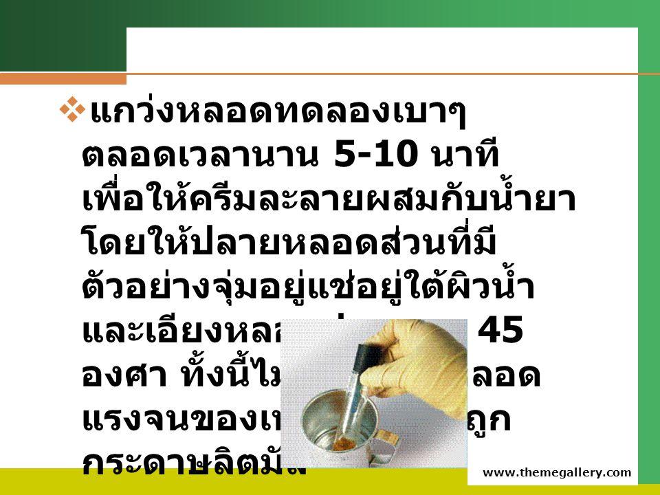www.themegallery.com การอ่านผล  ผลบวก : กระดาษลิตมัสเปลี่ยนสี จากสีเหลืองเป็นสีเขียวอ่อนหรือสี เขียวเข้มถึงสีน้ำเงิน ขึ้นอยู่กับ ปริมาณปรอทแอมโมเนียที่มีใน ตัวอย่างและต้องส่งยืนยันผลที่ กรมวิทยาศาสตร์การแพทย์  ผลลบ : กระดาษลิตมัสไม่เปลี่ยนสี ชุดทดสอบนี้ปริมาณต่ำสุดที่ตรวจ พบได้ 0.15 %w/v