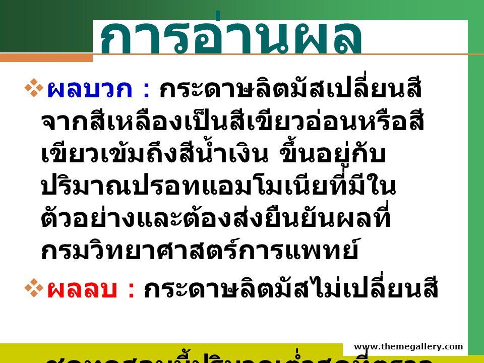 www.themegallery.com การอ่านผล  ผลบวก : กระดาษลิตมัสเปลี่ยนสี จากสีเหลืองเป็นสีเขียวอ่อนหรือสี เขียวเข้มถึงสีน้ำเงิน ขึ้นอยู่กับ ปริมาณปรอทแอมโมเนียท