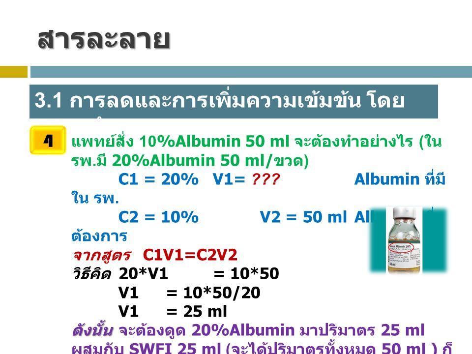 สารละลาย 3.1 การลดและการเพิ่มความเข้มข้น โดย การคำนวณ 4 แพทย์สั่ง 10%Albumin 50 ml จะต้องทำอย่างไร ( ใน รพ.