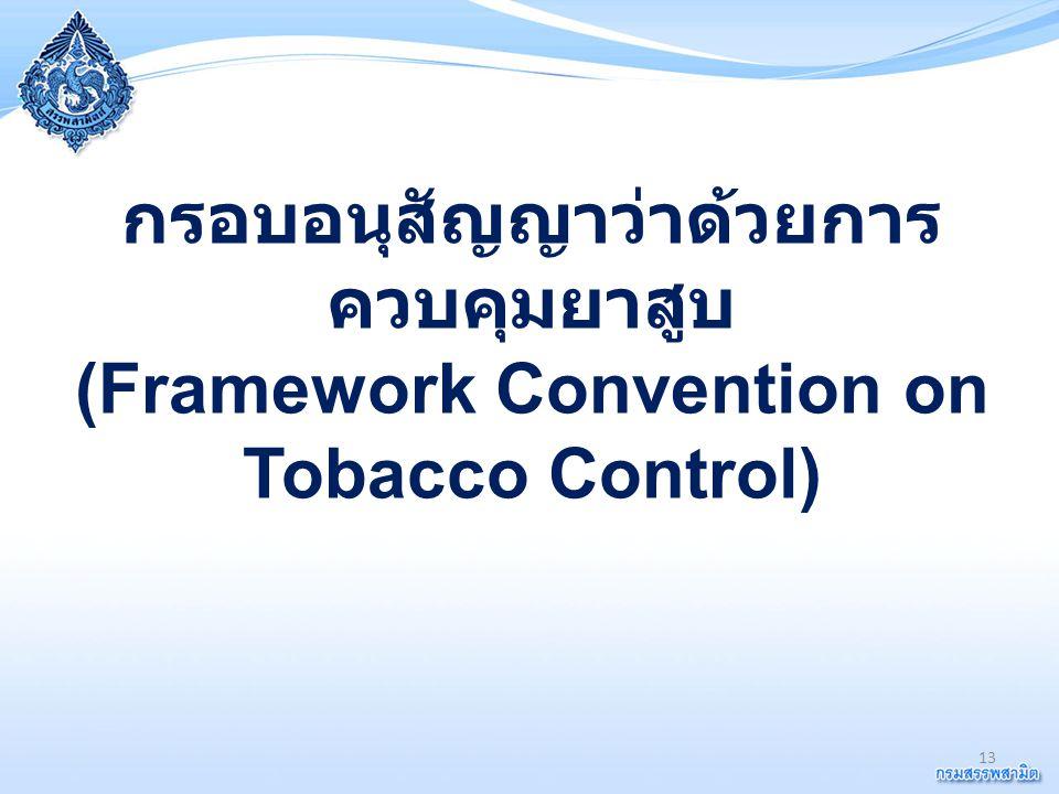 กรอบอนุสัญญาว่าด้วยการ ควบคุมยาสูบ (Framework Convention on Tobacco Control) 13