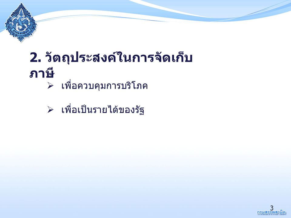 กรอบอนุสัญญาว่าด้วยการควบคุมยาสูบ ( FCTC ) รับรองโดยองค์การอนามัยโลก (WHO) เมื่อวันที่ 21 พฤษภาคม 2546 ประเทศไทยเข้าร่วมในวันที่ 8 พฤศจิกายน 2547 และให้สัตยาบันเป็น ประเทศที่ 36 ปัจจุบันมีสมาชิก 173 ประเทศ กฎระเบียบสามารถแบ่งออกได้เป็น 4 กลุ่ม  มาตรการลดอุปสงค์  มาตรการลดอุปทาน  การวิจัย ตรวจสอบ และความร่วมมือระหว่างประเทศ  ข้อกำหนดทั่วไป และข้อกำหนดอื่นๆ 14