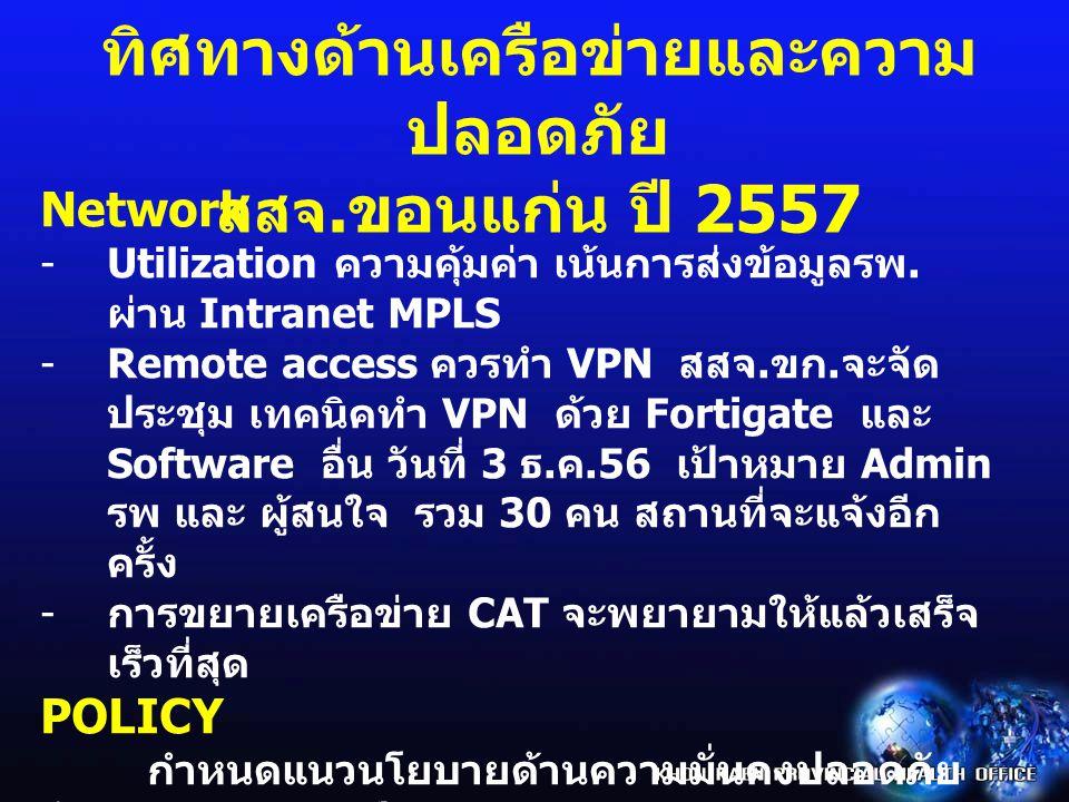 ทิศทางด้านเครือข่ายและความ ปลอดภัย สสจ. ขอนแก่น ปี 2557 Network -Utilization ความคุ้มค่า เน้นการส่งข้อมูลรพ. ผ่าน Intranet MPLS -Remote access ควรทำ V