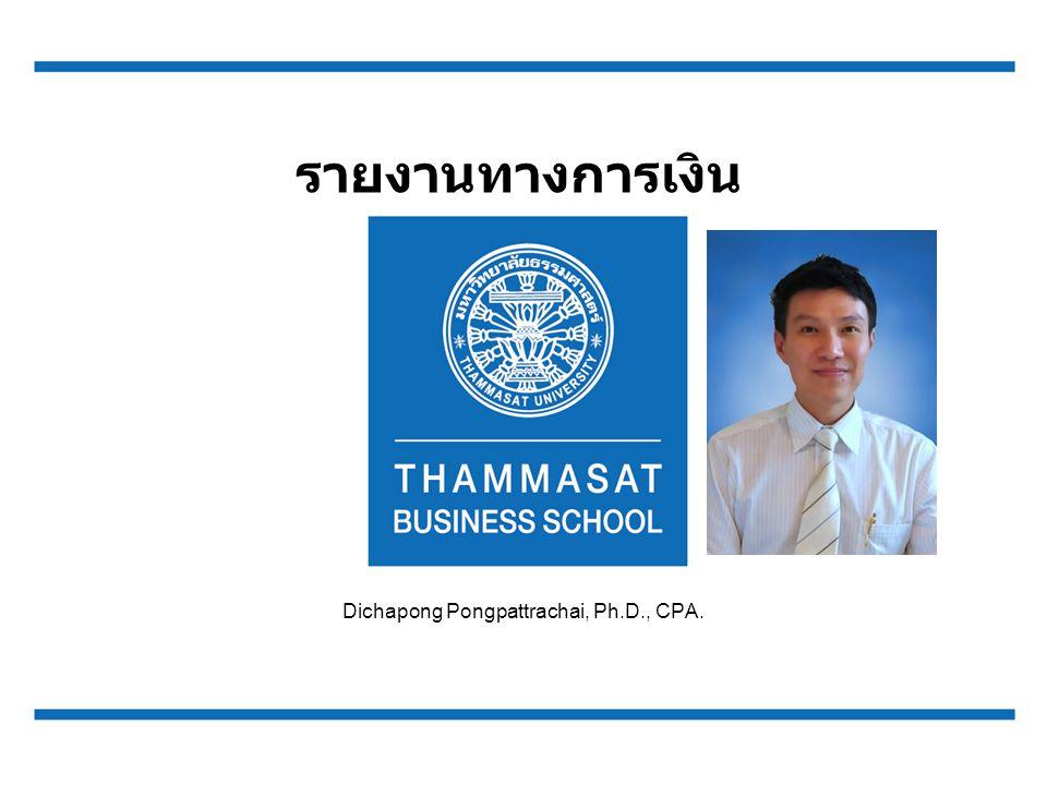 รายงานทางการเงิน Dichapong Pongpattrachai, Ph.D., CPA.