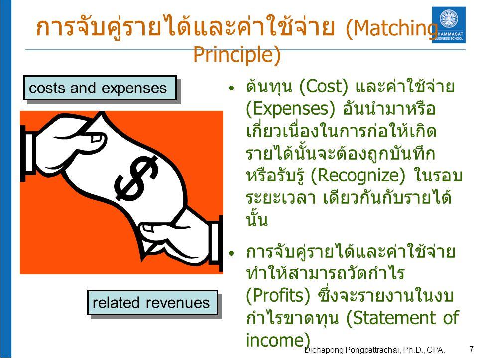 การจับคู่รายได้และค่าใช้จ่าย (Matching Principle) ต้นทุน (Cost) และค่าใช้จ่าย (Expenses) อันนำมาหรือ เกี่ยวเนื่องในการก่อให้เกิด รายได้นั้นจะต้องถูกบั