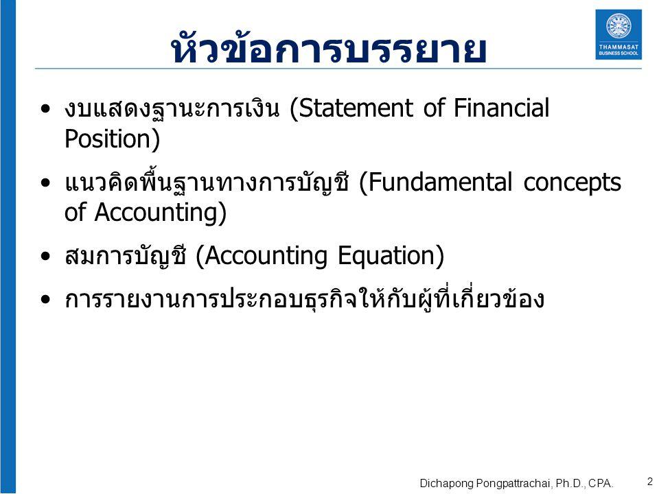 หัวข้อการบรรยาย งบแสดงฐานะการเงิน (Statement of Financial Position) แนวคิดพื้นฐานทางการบัญชี (Fundamental concepts of Accounting) สมการบัญชี (Accounti