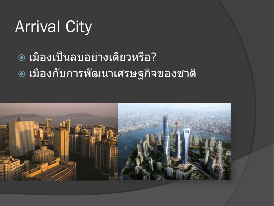 Arrival City  เมืองเป็นลบอย่างเดียวหรือ ?  เมืองกับการพัฒนาเศรษฐกิจของชาติ