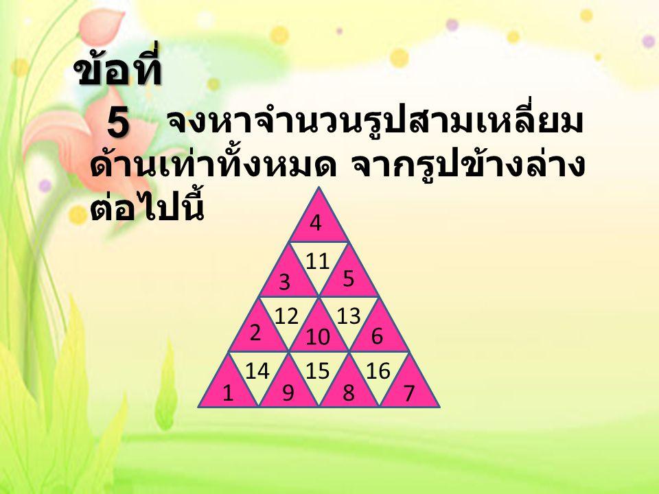 จงหาจำนวนรูปสามเหลี่ยม ด้านเท่าทั้งหมด จากรูปข้างล่าง ต่อไปนี้ ข้อที่ 5 1 2 3 4 5 6 7 89 10 11 1213 141516