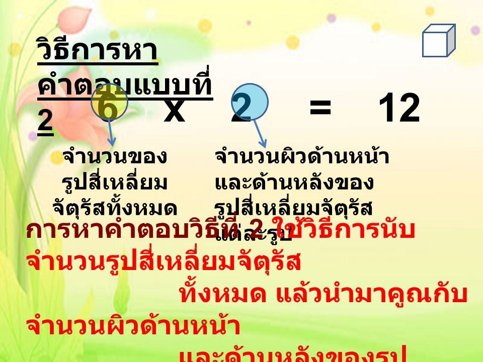 วิธีการหา คำตอบแบบที่ 2 จำนวนของ รูปสี่เหลี่ยม จัตุรัสทั้งหมด จำนวนผิวด้านหน้า และด้านหลังของ รูปสี่เหลี่ยมจัตุรัส แต่ละรูป การหาคำตอบวิธีที่ 2 ใช้วิธ