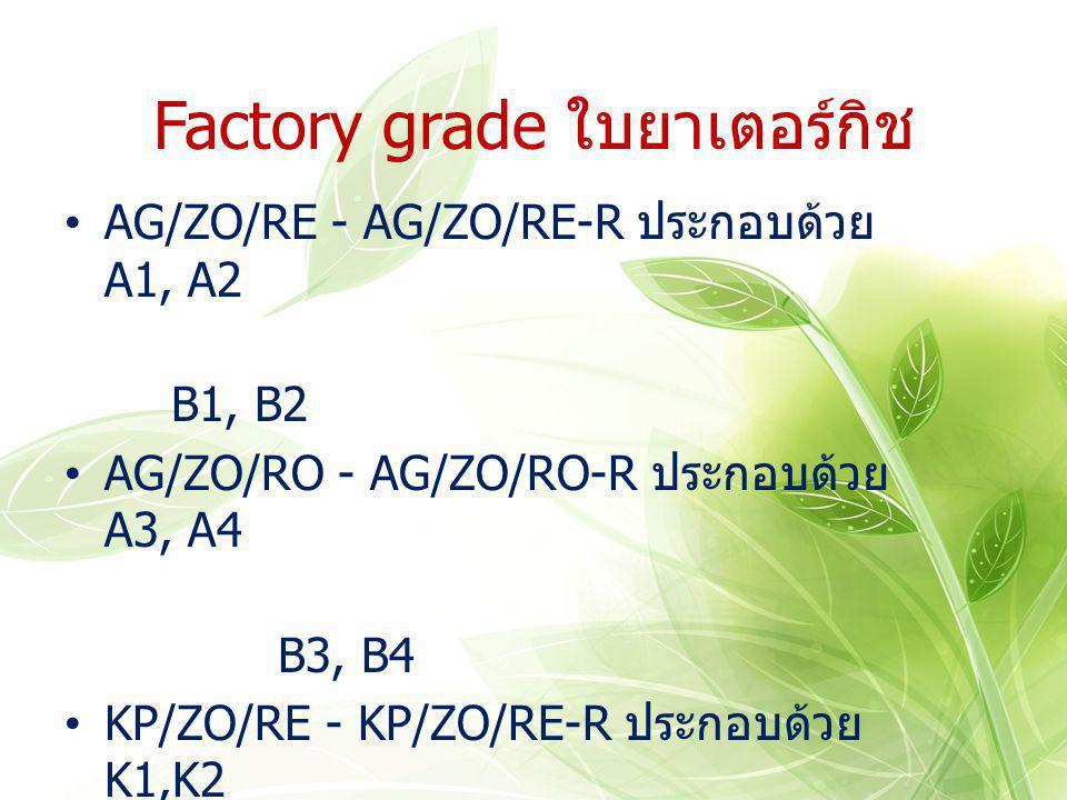 Factory grade ใบยาเตอร์กิช AG/ZO/RE - AG/ZO/RE-R ประกอบด้วย A1, A2 B1, B2 AG/ZO/RO - AG/ZO/RO-R ประกอบด้วย A3, A4 B3, B4 KP/ZO/RE - KP/ZO/RE-R ประกอบด