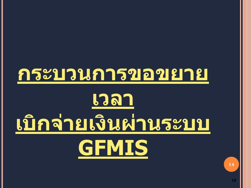 14 กระบวนการขอขยาย เวลา เบิกจ่ายเงินผ่านระบบ GFMIS 14