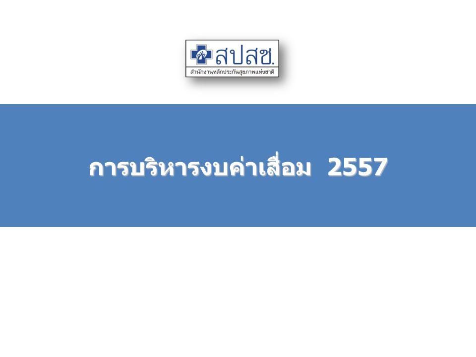การบริหารงบค่าเสื่อม 2557