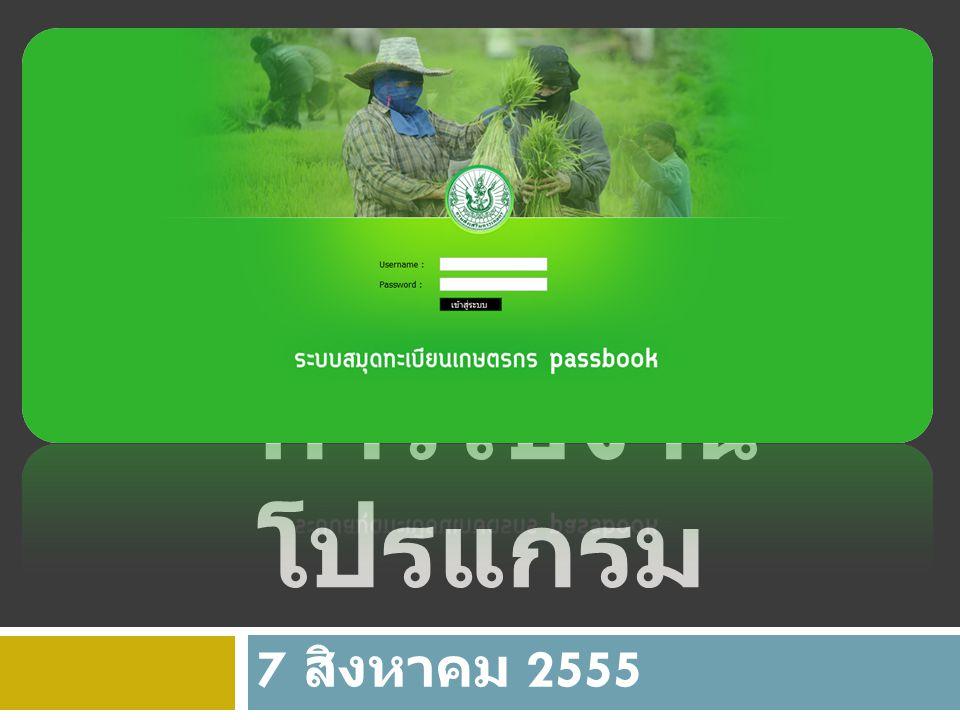 การเตรียมความพร้อม สมุด ทะเบียน เกษตรกร อุปกรณ์ Internet สมุด