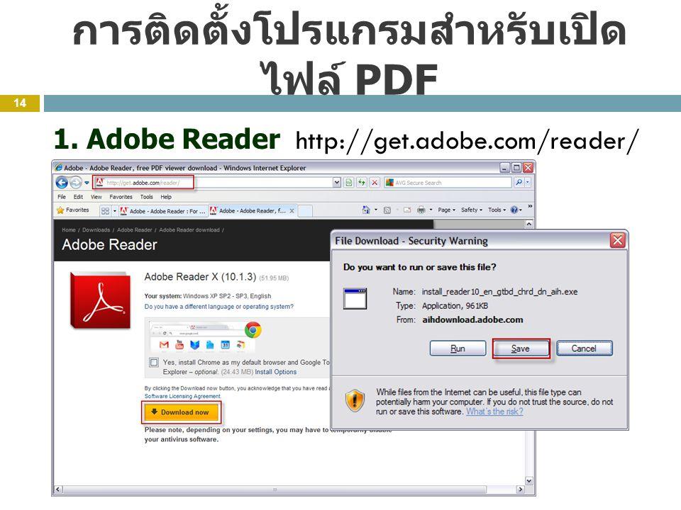 การติดตั้งโปรแกรมสำหรับเปิด ไฟล์ PDF 14 1. Adobe Reader http://get.adobe.com/reader/