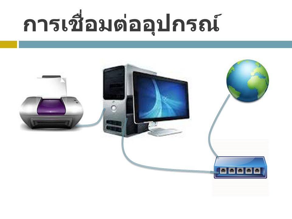 การเชื่อมต่อ Printer กับ Computer การเชื่อมต่อสายเครื่องพิมพ์แบบ USB กับเครื่องคอมพิวเตอร์USB การเชื่อมต่อสายเครื่องพิมพ์แบบ ParallelParallel การใส่สมุดกับเครื่องพิมพ์ การเปิดเครื่องพิมพ์เปิดเครื่องพิมพ์ Parallel USB