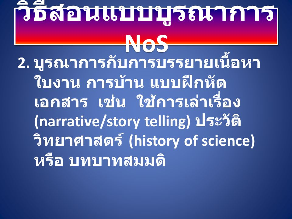 กิจกรรม 2. บูรณาการกับการบรรยายเนื้อหา ใบงาน การบ้าน แบบฝึกหัด เอกสาร เช่น ใช้การเล่าเรื่อง (narrative/story telling) ประวัติ วิทยาศาสตร์ (history of