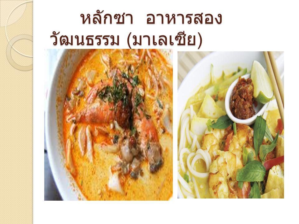 หลักซา อาหารสอง วัฒนธรรม ( มาเลเซีย )