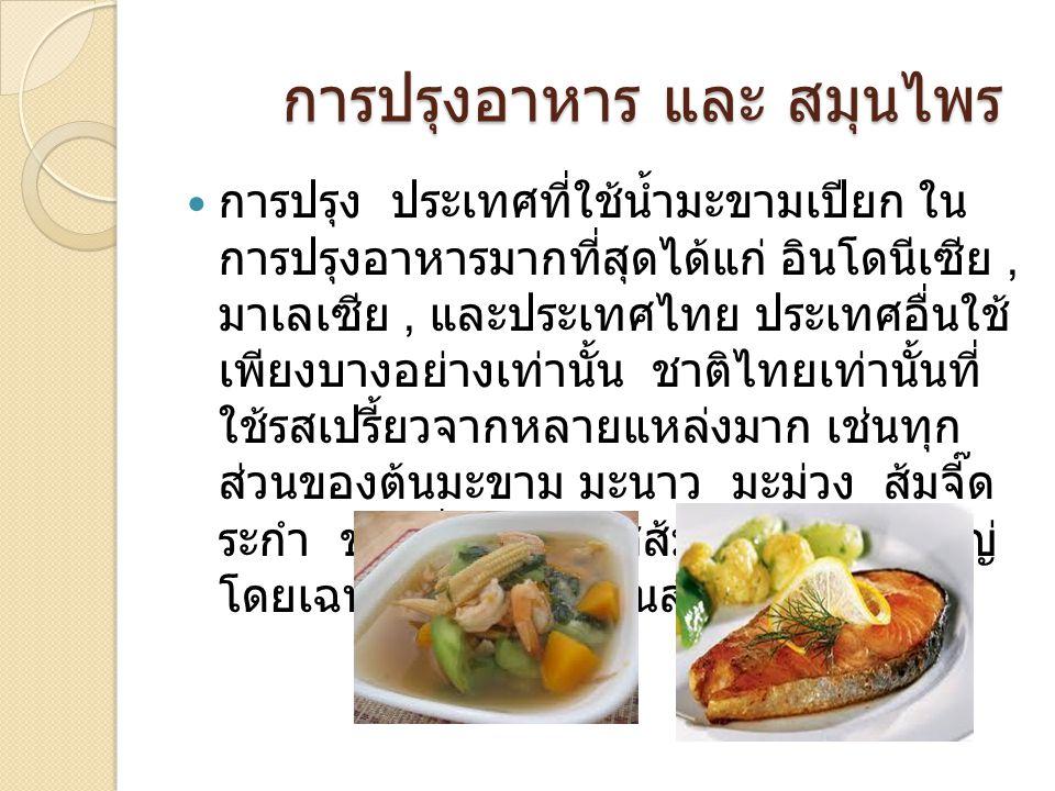 การปรุงอาหาร และ สมุนไพร การปรุง ประเทศที่ใช้น้ำมะขามเปียก ใน การปรุงอาหารมากที่สุดได้แก่ อินโดนีเซีย, มาเลเซีย, และประเทศไทย ประเทศอื่นใช้ เพียงบางอย