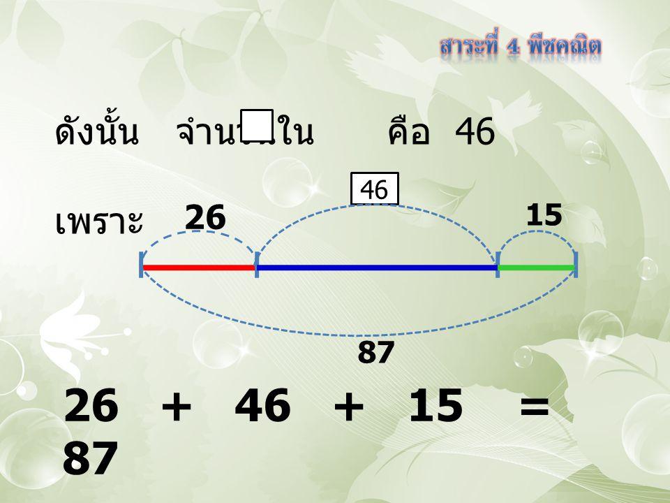 ดังนั้น จำนวนใน คือ 46 เพราะ 26 + 46 + 15 = 87 46 15 26 87