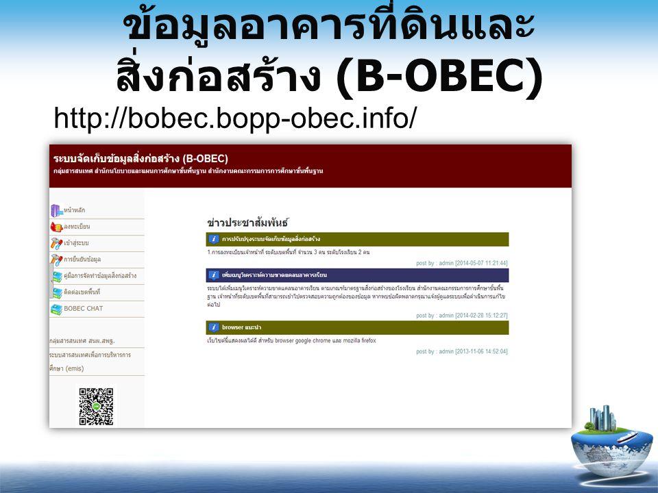 ข้อมูลอาคารที่ดินและ สิ่งก่อสร้าง (B-OBEC) http://bobec.bopp-obec.info/
