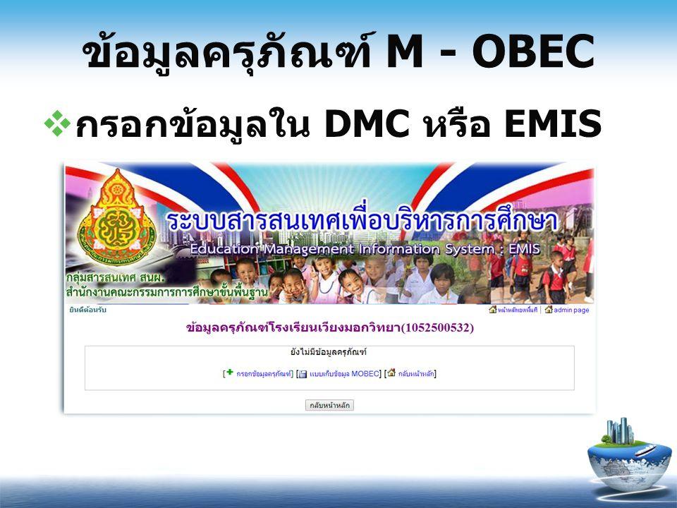 ข้อมูลครุภัณฑ์ M - OBEC  กรอกข้อมูลใน DMC หรือ EMIS