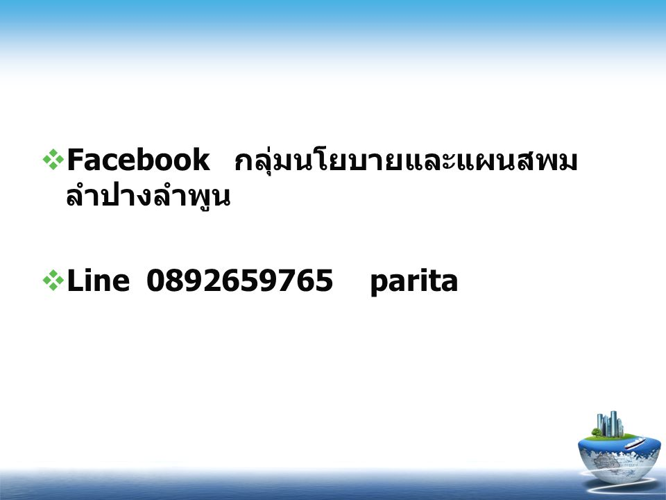  Facebook กลุ่มนโยบายและแผนสพม ลำปางลำพูน  Line 0892659765 parita