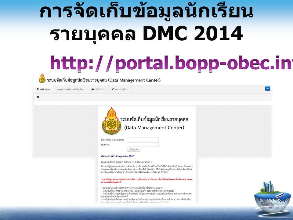 การจัดเก็บข้อมูลนักเรียน รายบุคคล DMC 2014