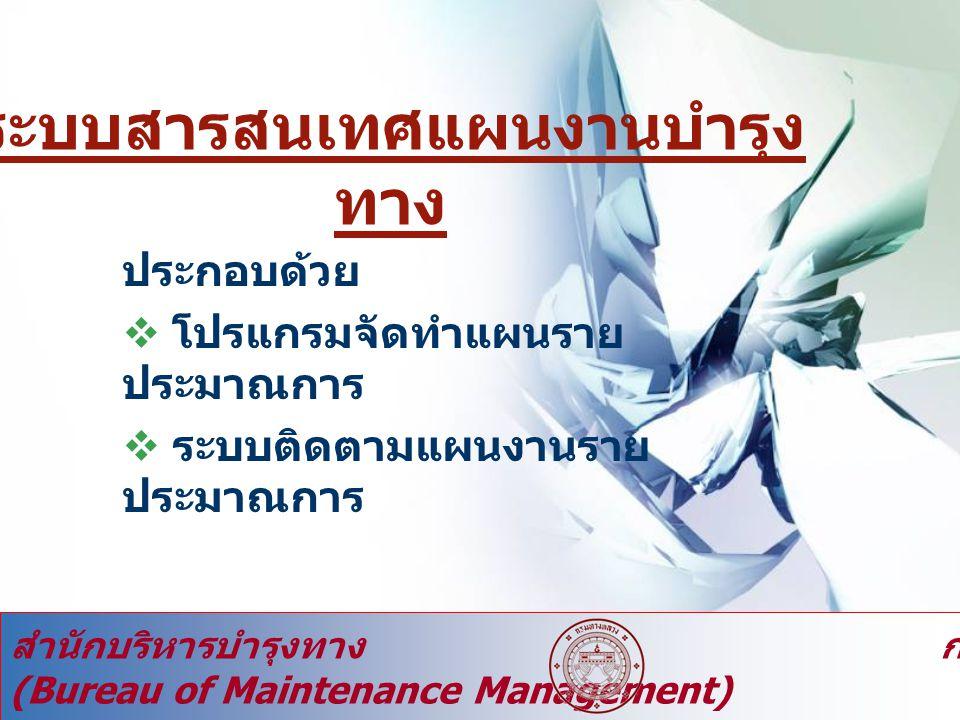 ระบบสารสนเทศแผนงานบำรุง ทาง 1 สำนักบริหารบำรุงทาง กรมทางหลวง (Bureau of Maintenance Management) (Department of Highways) ประกอบด้วย  โปรแกรมจัดทำแผนร