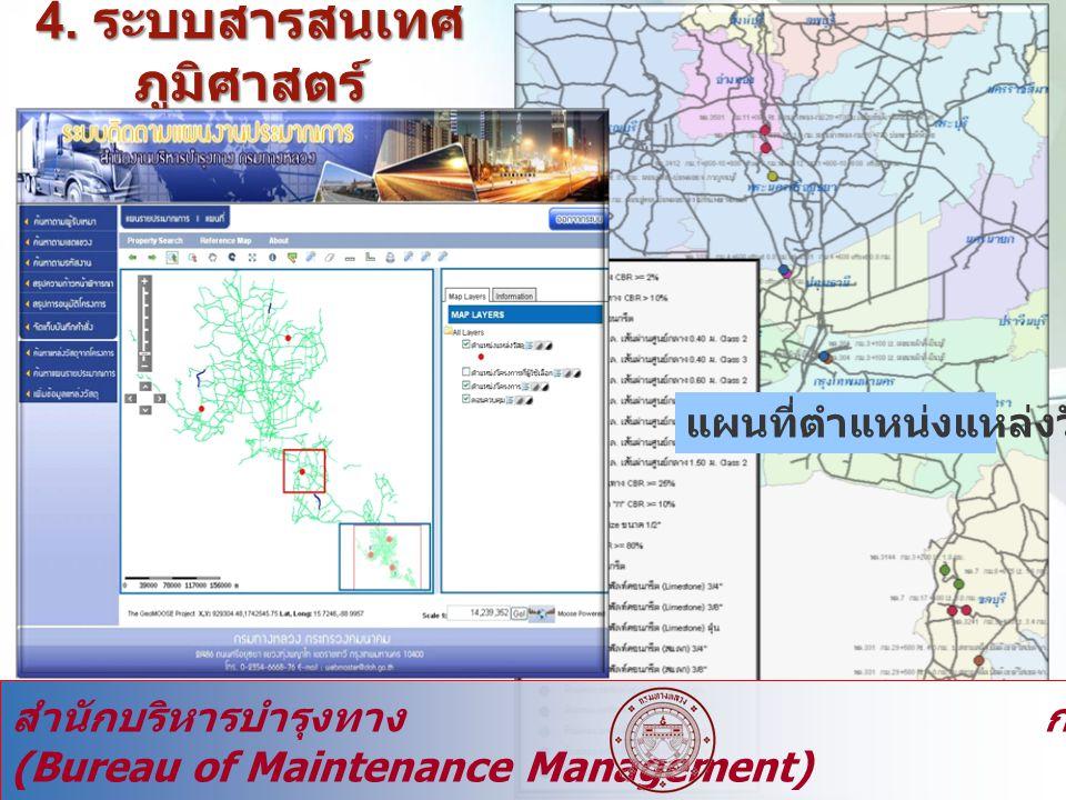 แผนที่ตำแหน่งแหล่งวัสดุ 25 4. ระบบสารสนเทศ ภูมิศาสตร์ 25 สำนักบริหารบำรุงทาง กรมทางหลวง (Bureau of Maintenance Management) (Department of Highways)