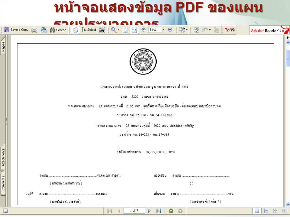 หน้าจอแสดงข้อมูล PDF ของแผน รายประมาณการ 29