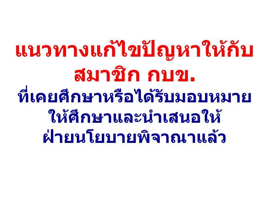 เวลาสำหรับข้าราชการ Undo ที่จะเกษียณอายุราชการ 30 กันยายน 2557 ภายในเดือน ตุลาคม 2557 สิ้นเดือน ตุลาคม 2557 ได้บำนาญสูตร 2494 ถ้า กบข.