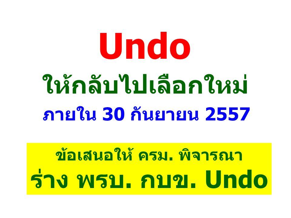 6 ข้าราชการที่มีเวลาราชการเหลืออยู่ไม่ถึงวันที่ 30 กันยายน 2557 เนื่องจากจะออกจากราชการ ไม่ว่ากรณีใด (เกษียณอายุราชการ 30 กันยายน 2556 หรือขอลาออก หรือถูกสั่งให้ออก) ให้ใช้ สิทธิเลือกได้ไม่เกินวันที่ที่จะออกจากราชการนั้น แล้วแต่กรณี (วันที่ 30 กันยายน 2556 หรือวันที่ ขอลาออก หรือวันที่ถูกสั่งให้ออก)
