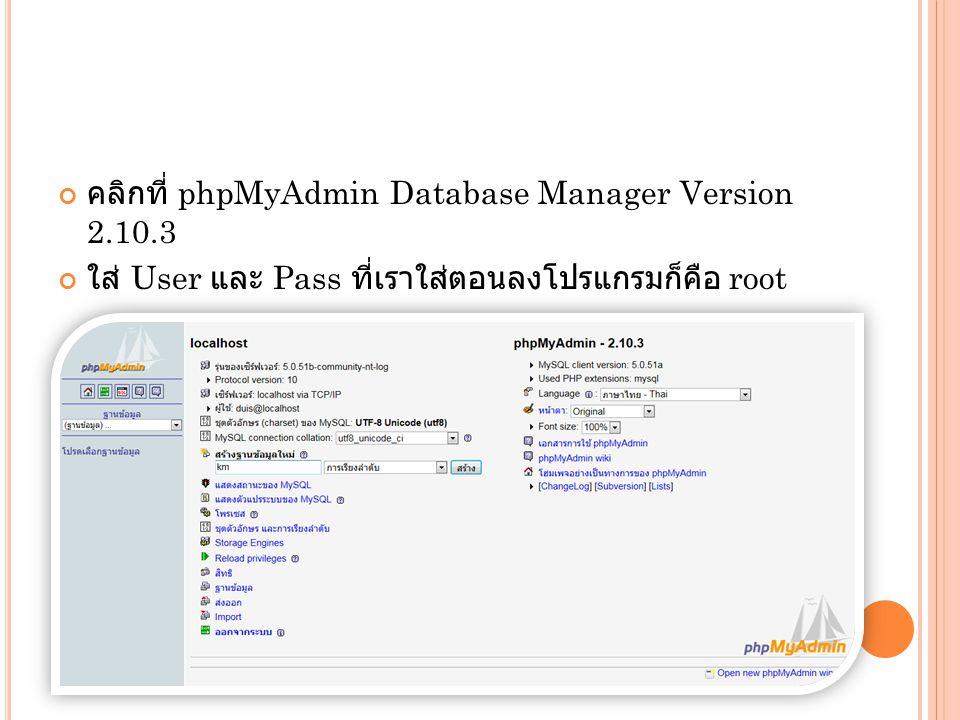 คลิกที่ phpMyAdmin Database Manager Version 2.10.3 ใส่ User และ Pass ที่เราใส่ตอนลงโปรแกรมก็คือ root