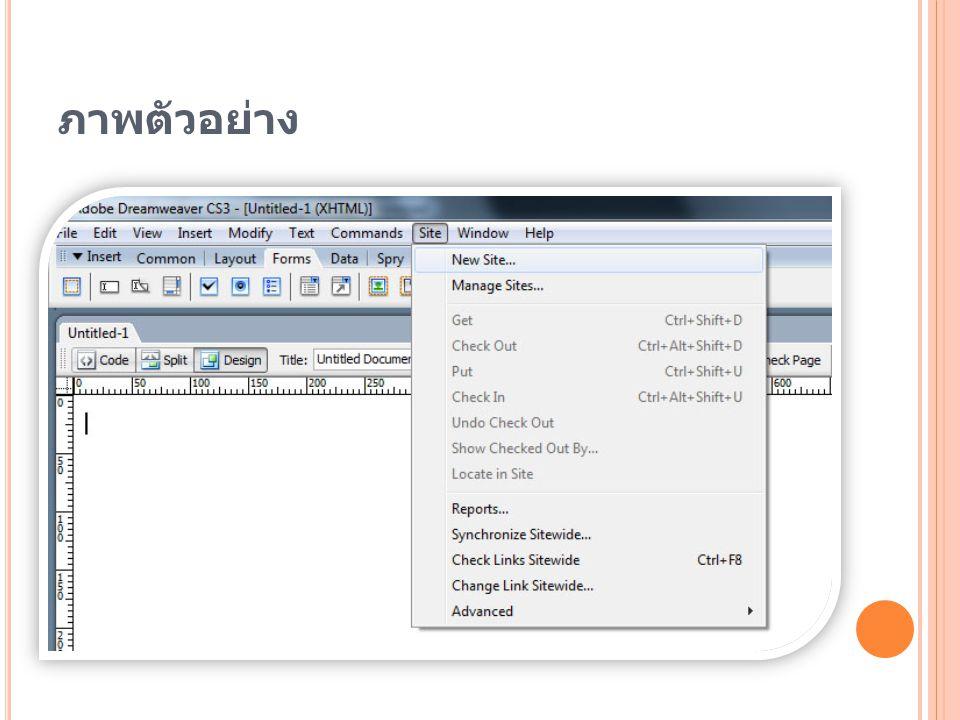 กำหนดส่วนของ Local Info ตั้งชื่อ Site เช่น Km กำหนดตำแหน่ง Folder ที่ Web Server ใช้ Run ไฟล์.php.html.htm กำหนดตำแหน่งที่เก็บรูปภาพ กำหนดชื่อ web server ตามด้วย sub folder ที่เราเก็บเช่น http://localhost ชื่อ web server ส่วน Km เป็น sub folder