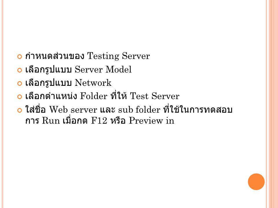 กำหนดส่วนของ Testing Server เลือกรูปแบบ Server Model เลือกรูปแบบ Network เลือกตำแหน่ง Folder ที่ให้ Test Server ใส่ชื่อ Web server และ sub folder ที่ใ