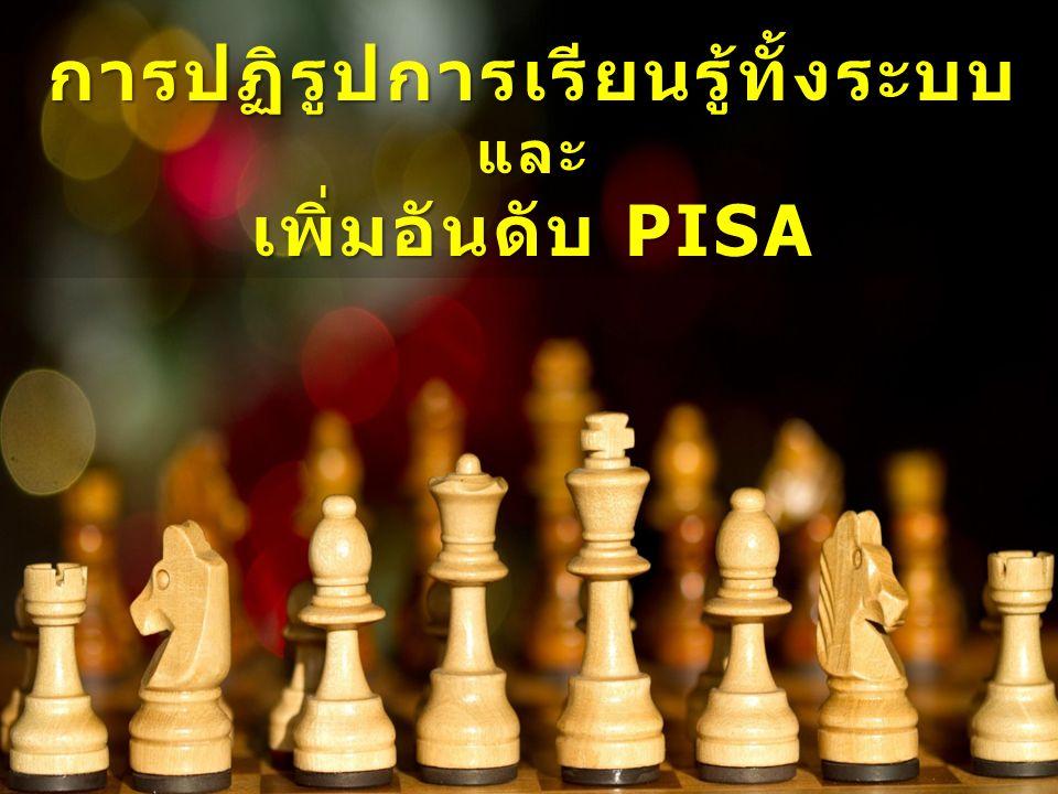 การปฏิรูปการเรียนรู้ทั้งระบบและ เพิ่มอันดับ PISA