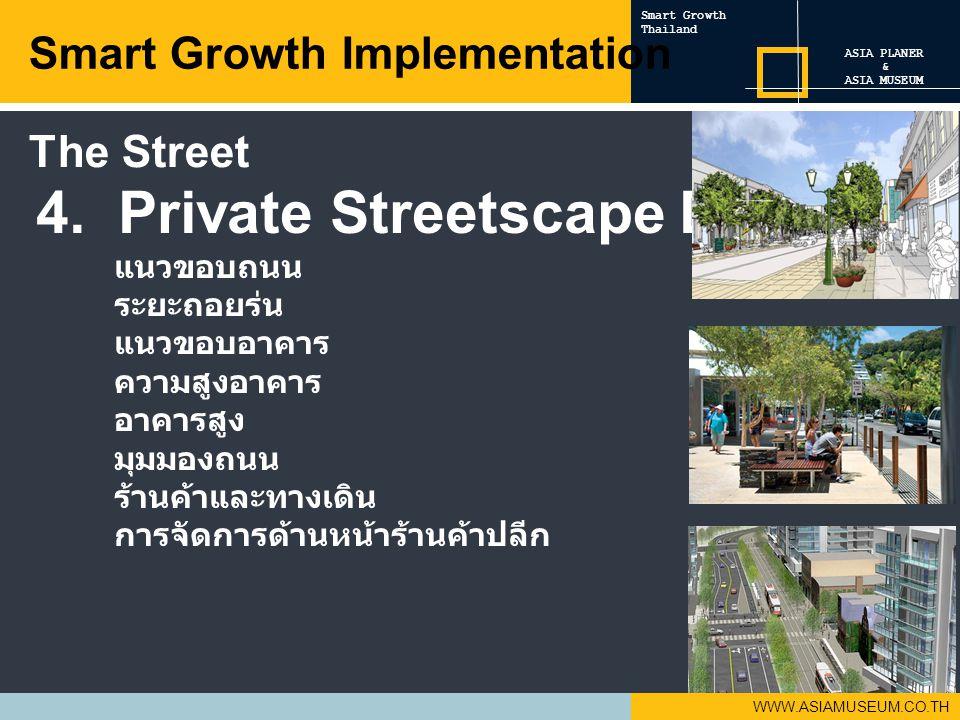 WWW.ASIAMUSEUM.CO.TH 4. Private Streetscape Design แนวขอบถนน ระยะถอยร่น แนวขอบอาคาร ความสูงอาคาร อาคารสูง มุมมองถนน ร้านค้าและทางเดิน การจัดการด้านหน้