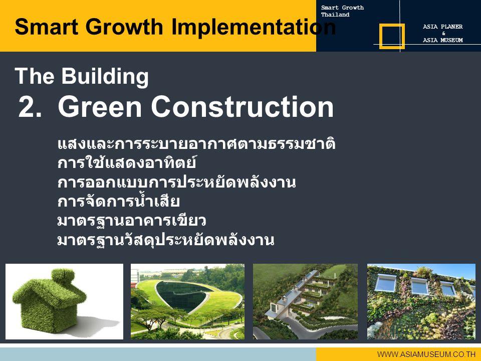 WWW.ASIAMUSEUM.CO.TH 2.Green Construction แสงและการระบายอากาศตามธรรมชาติ การใช้แสดงอาทิตย์ การออกแบบการประหยัดพลังงาน การจัดการน้ำเสีย มาตรฐานอาคารเขี