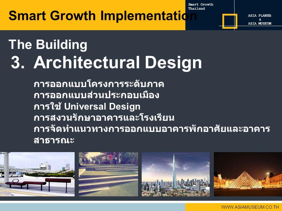 WWW.ASIAMUSEUM.CO.TH 3.Architectural Design การออกแบบโครงการระดับภาค การออกแบบส่วนประกอบเมือง การใช้ Universal Design การสงวนรักษาอาคารและโรงเรียน การ