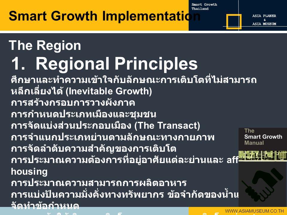 WWW.ASIAMUSEUM.CO.TH 1. Regional Principles ศึกษาและทำความเข้าใจกับลักษณะการเติบโตที่ไม่สามารถ หลีกเลี่ยงได้ (Inevitable Growth) การสร้างกรอบการวางผัง