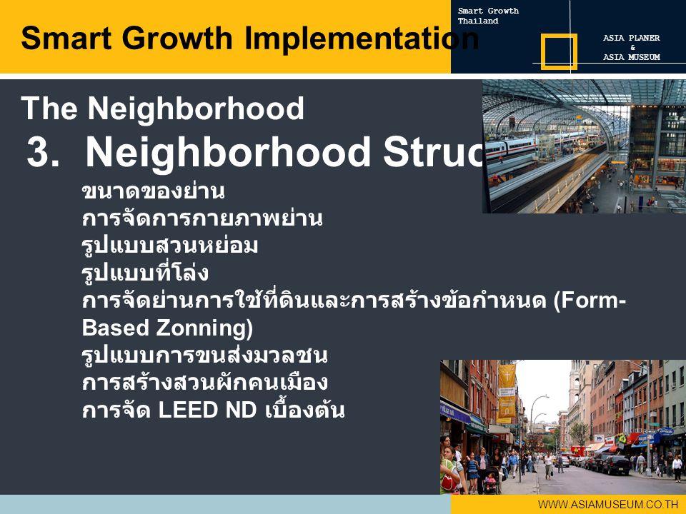 WWW.ASIAMUSEUM.CO.TH 3. Neighborhood Structure ขนาดของย่าน การจัดการกายภาพย่าน รูปแบบสวนหย่อม รูปแบบที่โล่ง การจัดย่านการใช้ที่ดินและการสร้างข้อกำหนด