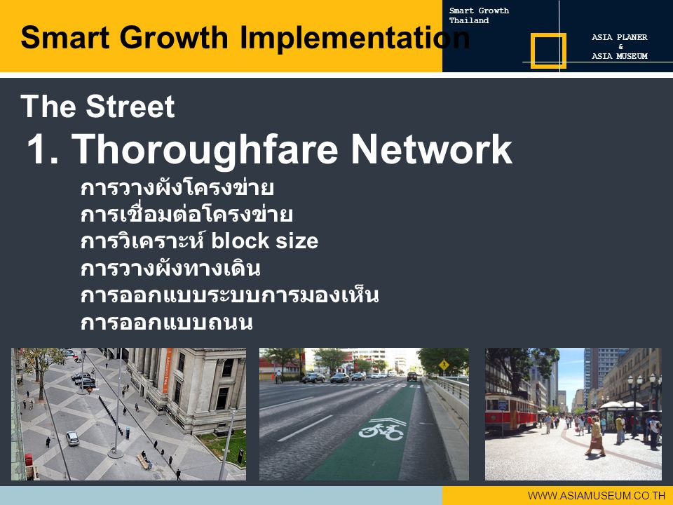 WWW.ASIAMUSEUM.CO.TH 1. Thoroughfare Network การวางผังโครงข่าย การเชื่อมต่อโครงข่าย การวิเคราะห์ block size การวางผังทางเดิน การออกแบบระบบการมองเห็น ก